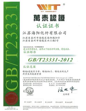 能源认证证书-秋雪荣誉
