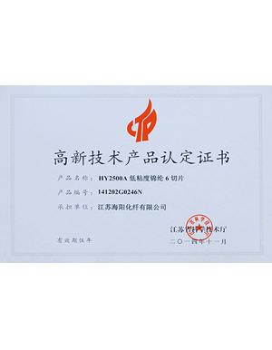高新技术产品认定证书-秋雪荣誉