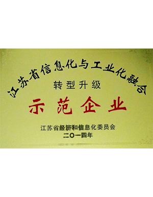 江苏省两化融合转型升级示范企业-秋雪荣誉