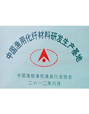 中国渔用化纤材料研发生产基地-秋雪荣誉