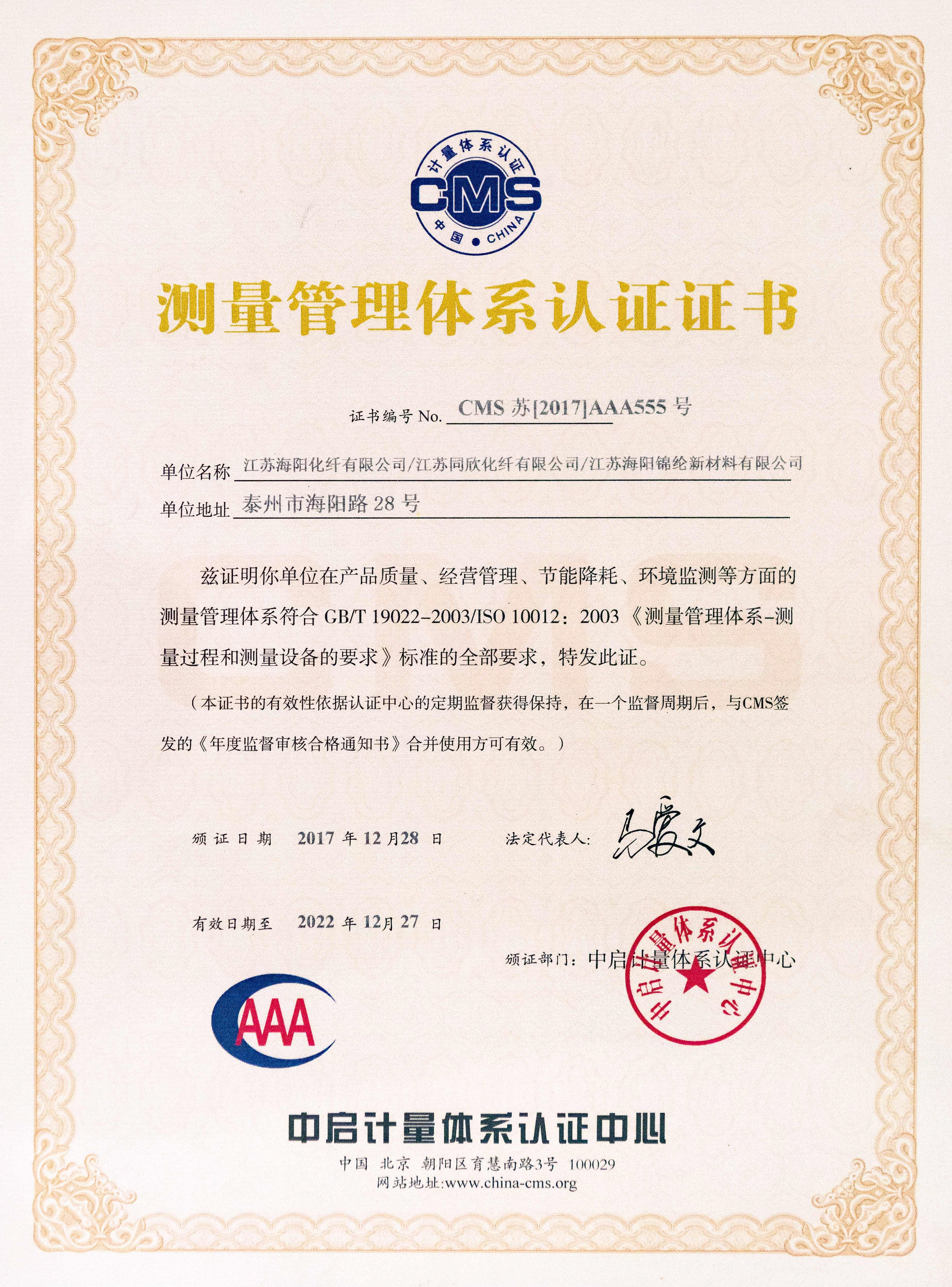 测量管理体系证书-秋雪荣誉