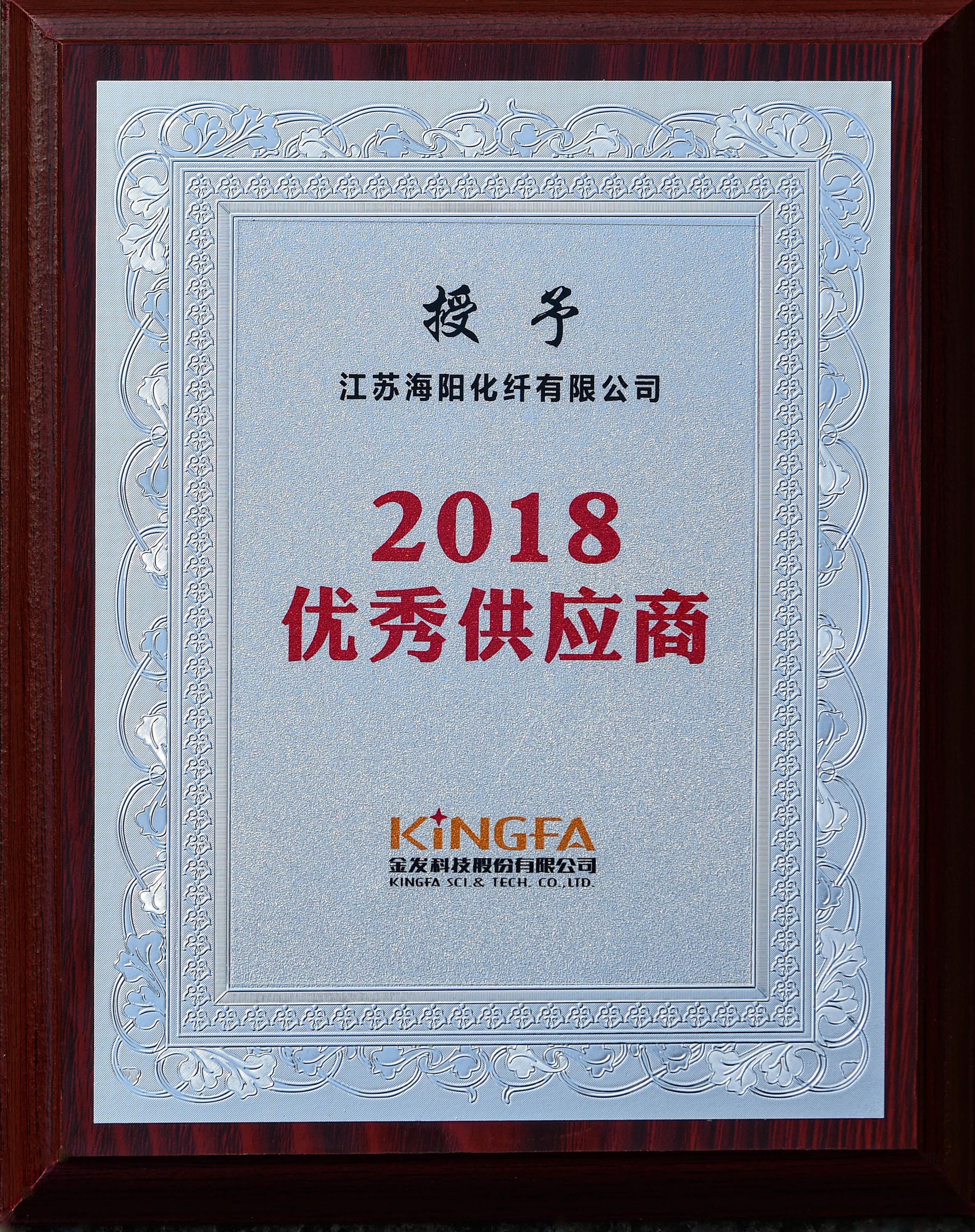 2014年度优秀供应商-秋雪荣誉