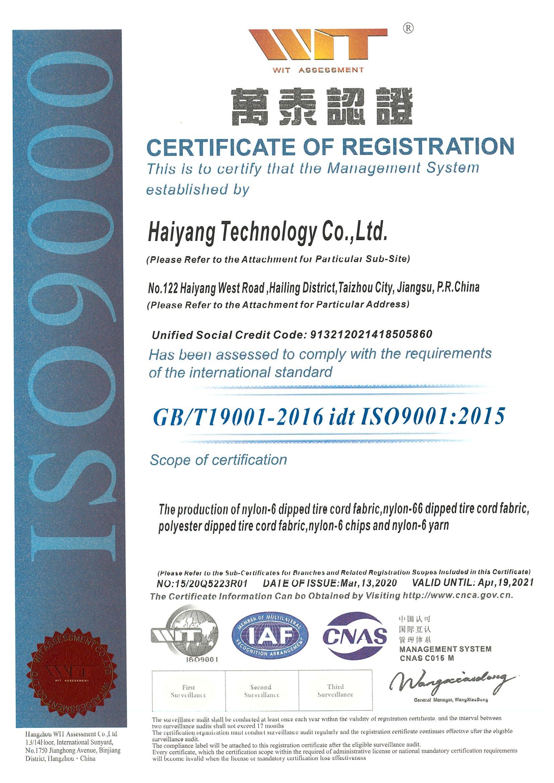 质量管理体系认证证书(英文)-秋雪荣誉
