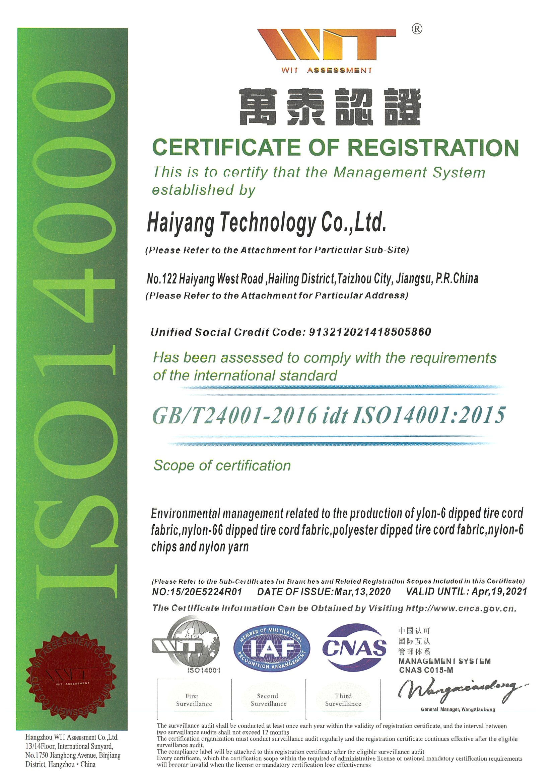 环境管理体系认证证书(英文)-秋雪荣誉