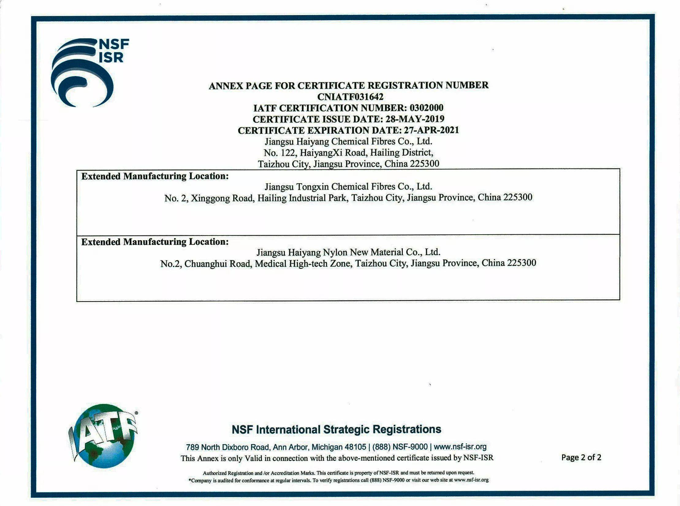 TS 16949认证证书-秋雪荣誉